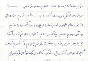 رونمایی از اولین نامه آرزوهای لبخندی