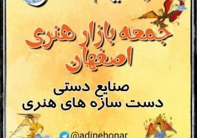 حضور موسسه نیکوکاری باران لبخند در نمایشگاه صنایع دستی جمعه بازار هنری اصفهان