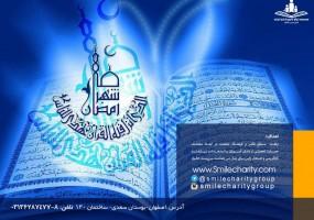 اطلاعیه برگزاری کلاس تفسیر قرآن کریم در ایام ماه مبارک رمضان