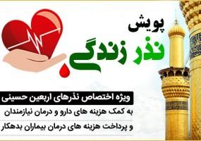 چهارمین پویش نذرستان؛ نذری برای زندگی