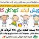 اهدای لبخند به کودکان کار اصفهان